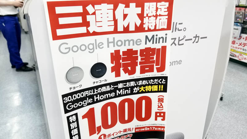 Googlehome sale