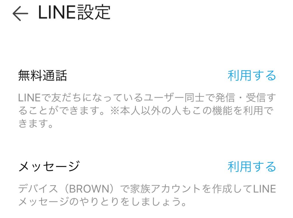 LINE設定