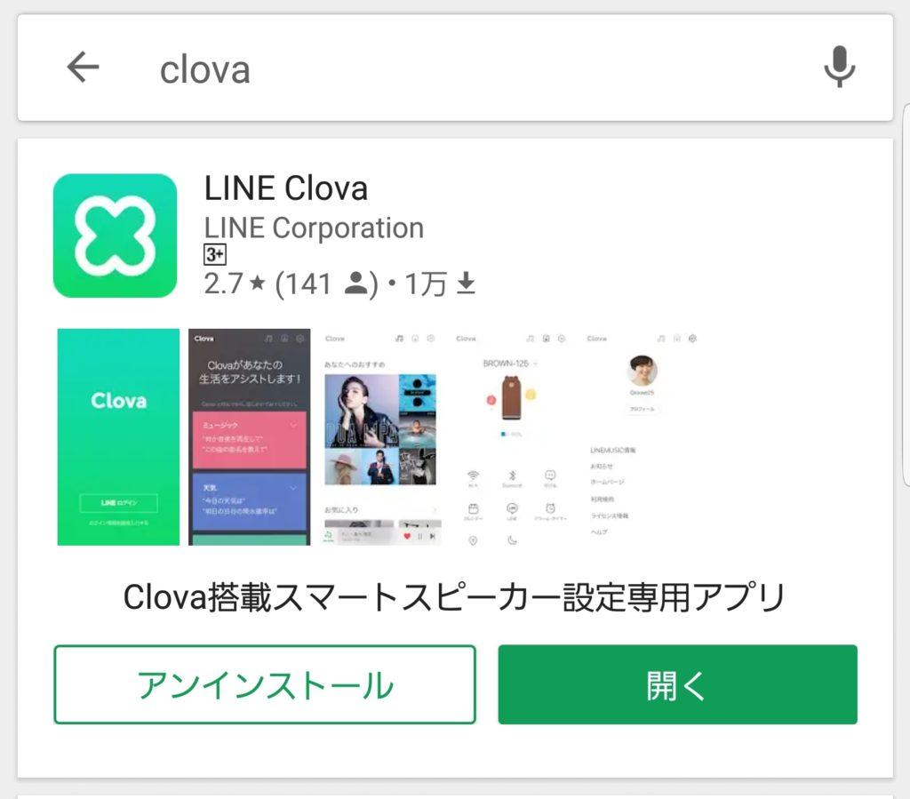clova初期設定
