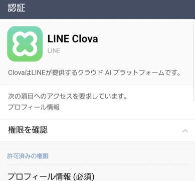 LINEClova 初期設定