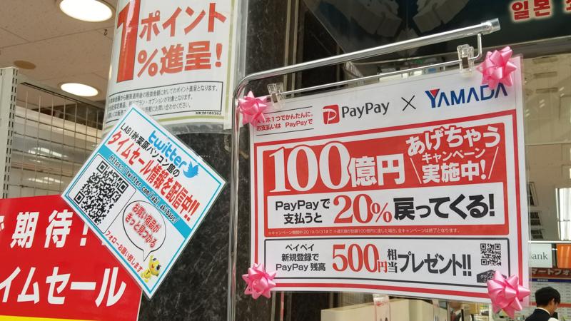 PayPayヤマダ電機