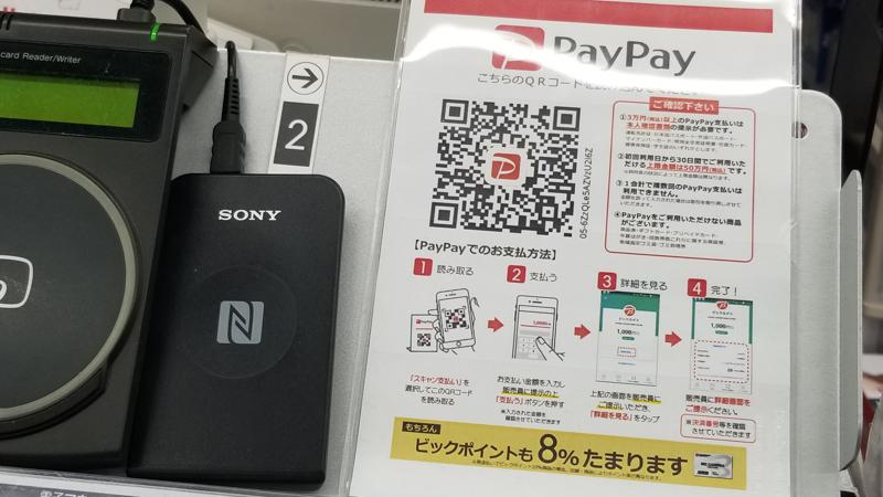 PayPayビックカメラ