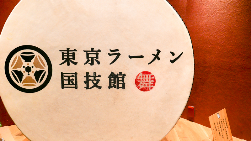 東京ラーメン国技館