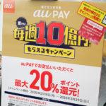 auPay 20還元